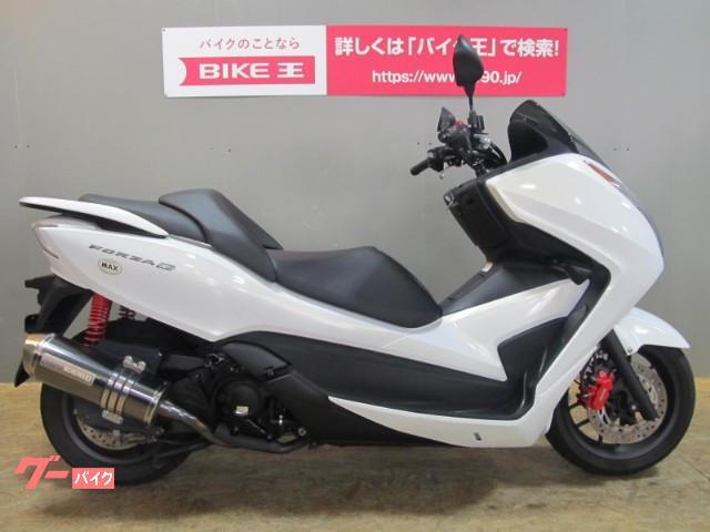 ホンダ フォルツァSi モリワキマフラー 2013年モデルの画像(石川県