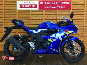 スズキ/GSX-R125 ヘルメットホルダー付き