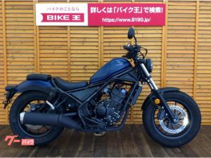 ホンダ/レブル250ABS 2020年モデル