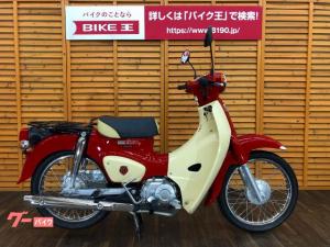 ホンダ/スーパーカブ110 60周年記念モデル