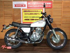 ホンダ/CB400SS セル付き ノーマル