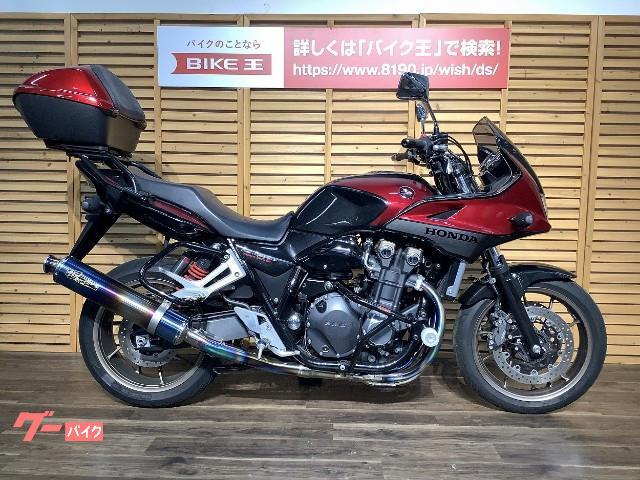 ホンダ CB1300Super ボルドール ABS/ノジマフルエキマフラー/USB電源2口/ETC/グリップヒーター/ワンキーリアボックスの画像(三重県