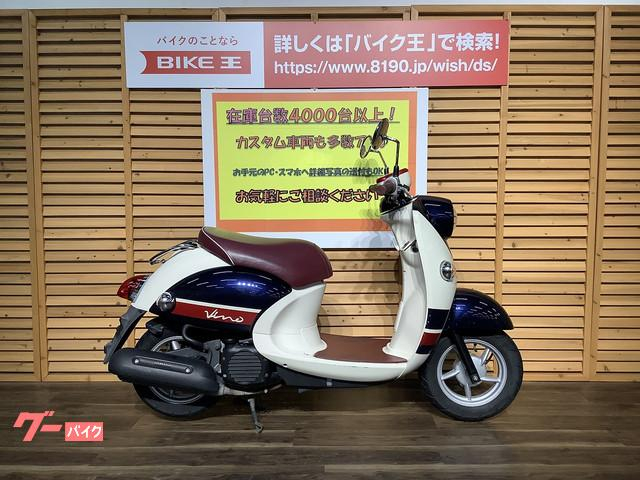 ヤマハ ビーノ 2013モデルの画像(三重県