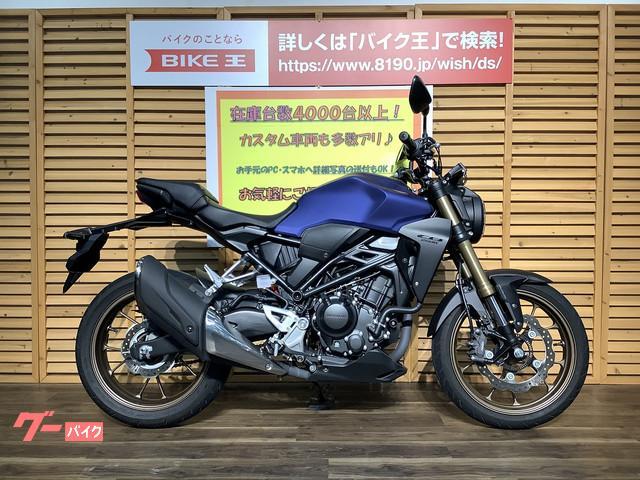 ホンダ CB250R USB付き 2019年モデルの画像(三重県