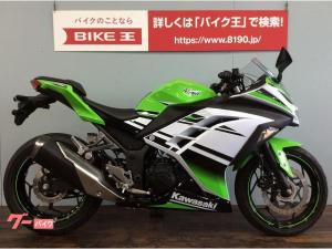 カワサキ/Ninja 250 30thアニバーサリーモデル