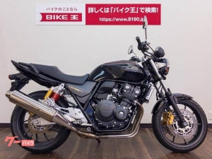 ホンダ/CB400Super Four VTEC Revo ワンオーナー