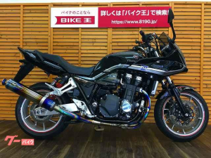 ホンダ/CB1300Super ボルドール TSR・手曲げフルチタンNOJIMAコラボ