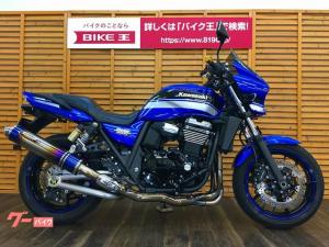 カワサキ/ZRX1200 DAEG ローダウン マフラー スクリーン ステップ等カスタム