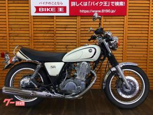 ヤマハ/SR400 インジェクションモデル