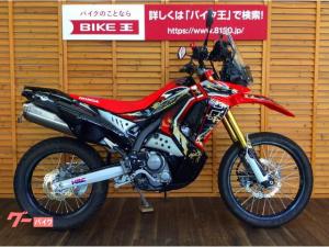 ホンダ/CRF250 ラリー SP忠男パワーBOX モリワキマフラー フェンダーレス リアキャリアカスタム