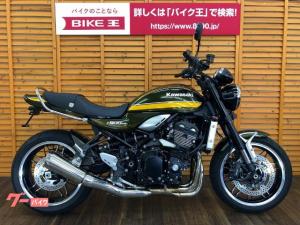 カワサキ/Z900RS エンジンスライダー フェンダーレス グラブバー装備 ブレーキランプカスタム