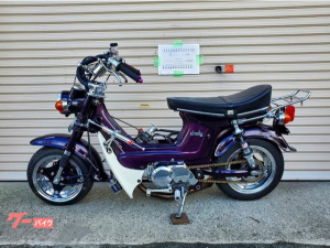ホンダ/シャリー フルカスタム 110cc