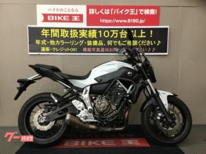 ヤマハ/MT-07A ABS エンジンガード付き