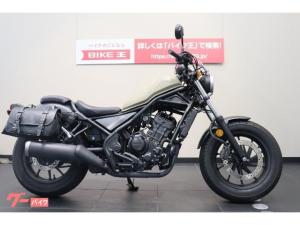 ホンダ/レブル250 ABS スクリーン サイドバッグ エンジンガード