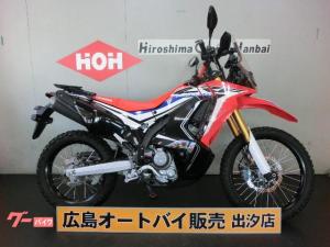 ホンダ/CRF250 ラリー LD ABS