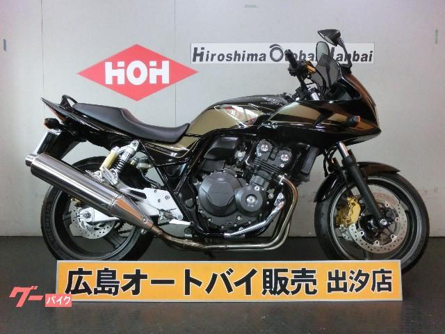 ホンダ CB400Super ボルドール VTEC Revoの画像(広島県
