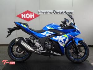 スズキ/GSX250R MOTOGPエクスターカラー M0モデル