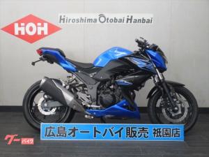 カワサキ/Z250 ABS付