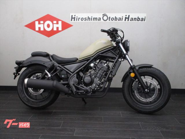 ホンダ レブル250 ABS 2020モデルの画像(広島県