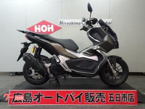 ホンダ/ADV150 ABS ワンオーナー