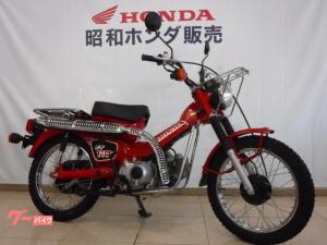 ホンダ/CT110