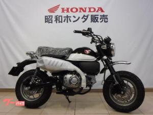 ホンダ/モンキー125 2020年新色