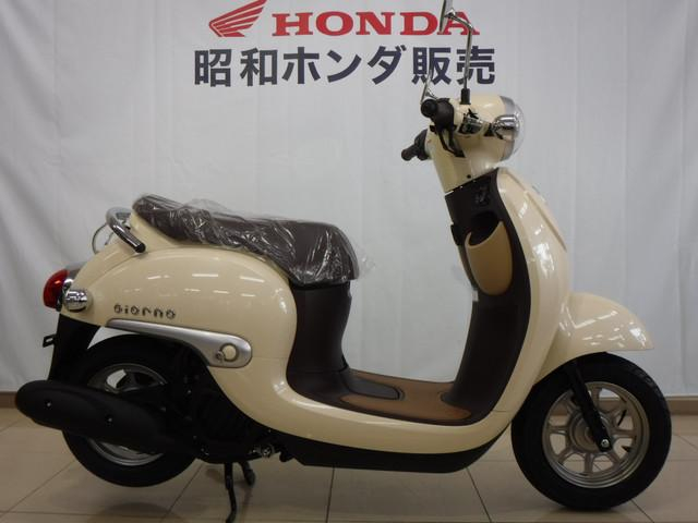 ホンダ ジョルノの画像(岡山県