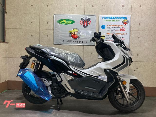 ホンダ ADV150の画像(広島県
