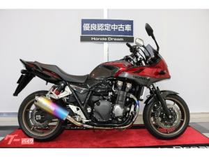 ホンダ/CB1300Super ボルドール 限定カラー モリワキフルエキ装備