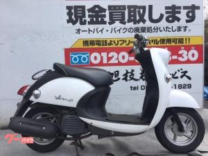 ヤマハ/ビーノ リモコン付