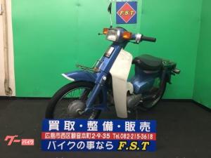 ホンダ/スーパーカブ90カスタム