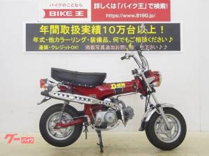 ホンダ/DAX50 生産終了モデル