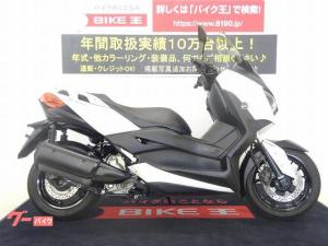 ヤマハ/X-MAX250 ABS マル得 ワンオーナー車