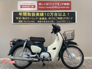 ホンダ/スーパーカブ110 現行型 2019年モデル