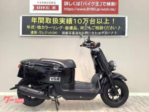 ヤマハ/VOX 2014年モデル フルノーマル ワンオーナー インジェクションモデル