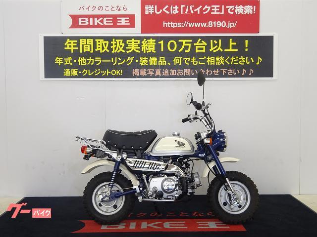 ホンダ モンキー インジェクションモデル ノーマルベース 生産終了モデルの画像(岡山県