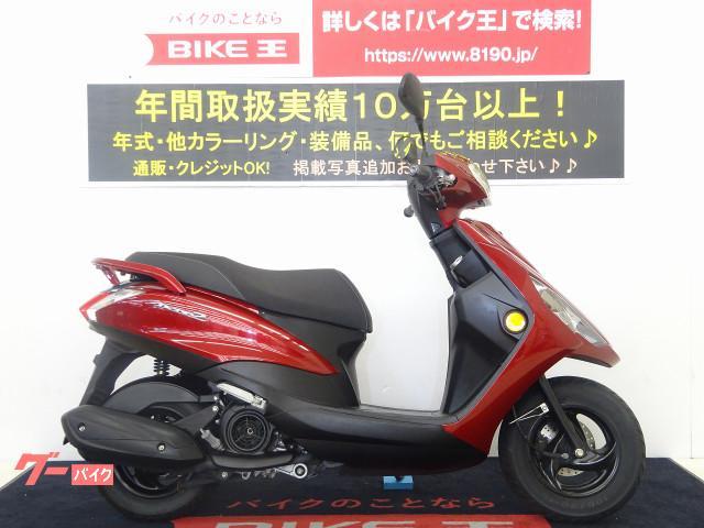 ヤマハ AXIS Z ワンオーナー フルノーマル インジェクションの画像(岡山県