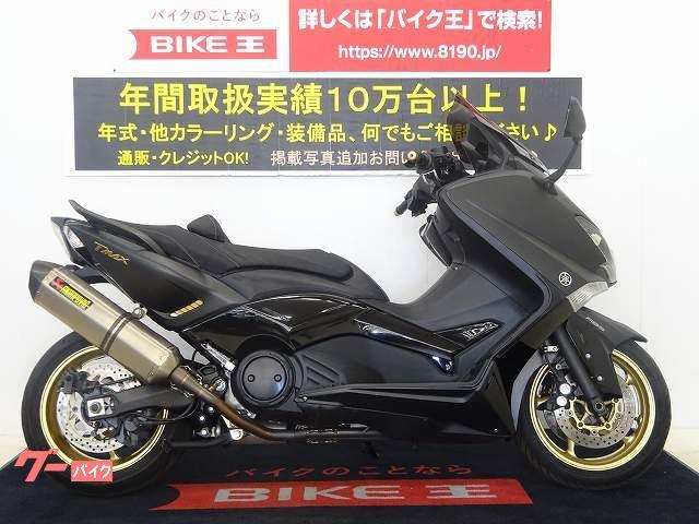 ヤマハ TMAX530 ABS ブラックマックス スクリーンカスタムの画像(岡山県