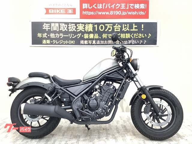ホンダ レブル250 フルノーマル 2017年モデルの画像(岡山県