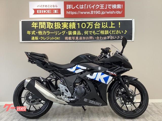 スズキ GSX250R 2019年モデル ウインカーカスタム 可変レバー フェンダーレスの画像(岡山県