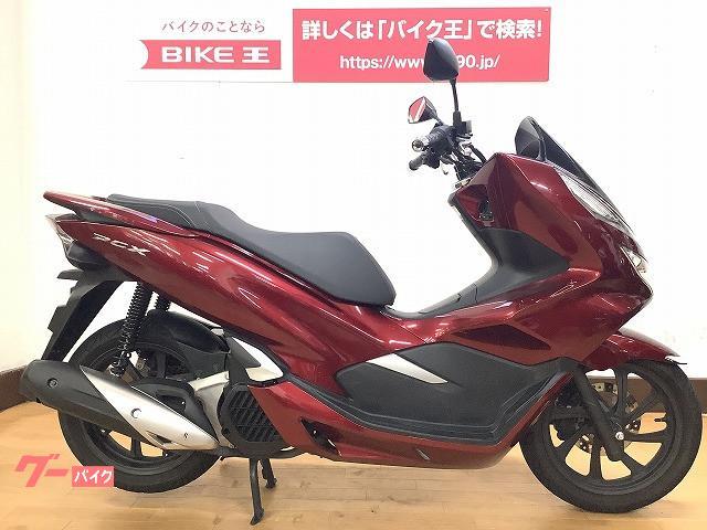 ホンダ PCX ワンオーナー フルノーマル 現行モデルの画像(岡山県