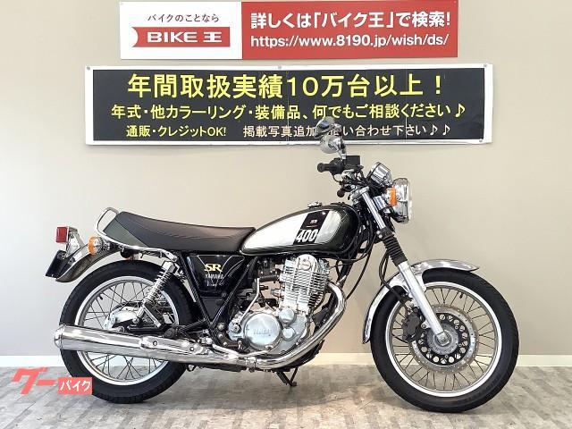 ヤマハ SR400 2017年モデル フルノーマル RH03J型 インジェクションモデルの画像(岡山県