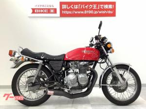 ホンダ/CB400F(408cc) 逆車 ヨシムラ製マフラー・ウオタニSP2・キジマ製カバー類