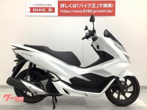 ホンダ/PCX  現行モデルJF81型 スマートキーモデル