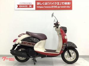 ヤマハ/ビーノ インジェクションモデル・SA54J型