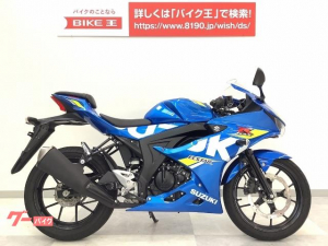 スズキ/GSX-R125 フルノーマル・ABS標準装備・インジェクション