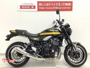 カワサキ/Z900RS ワンオーナー・スライダー・タンデムバー
