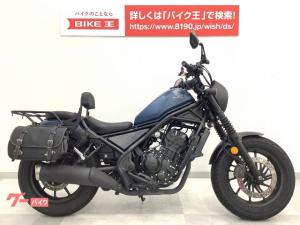 ホンダ/レブル250 バックレスト・リアキャリア・サイドバッグ