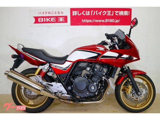 ホンダ CB400Super ボルドール VTEC Revo ABS CBXカラー エンジンガードの画像(香川県