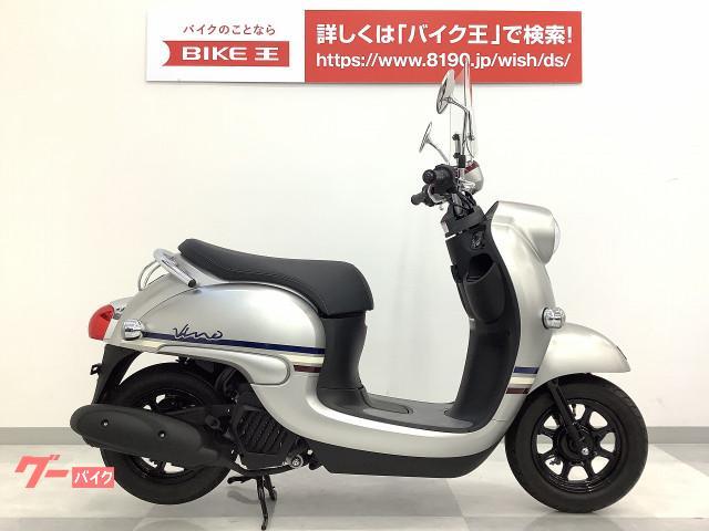 ヤマハ ビーノ 2018年モデル・スクリーン・アイドリングストップの画像(香川県
